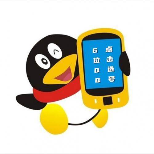 6位QQ号码(二代密保转手机)